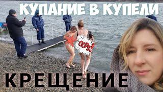 КРЕЩЕНИЕ в РОССИИ. КУПАНИЕ в КУПЕЛИ. 19 января 2020 года. Крещение 2020