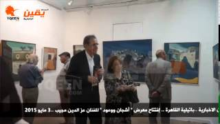 يقين| بهاء شعبان: الفنان عز الدين نجيب نموذج أصيل فى الدفاع عن قضايا الوطن