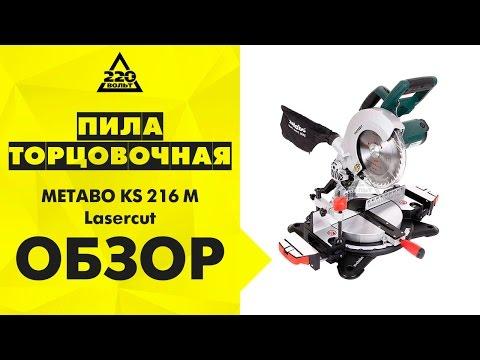 Пила торцовочная (стусло) METABO KS 216 M Lasercut