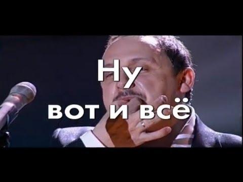 Стас Михайлов - Ну вот и все (Караоке)