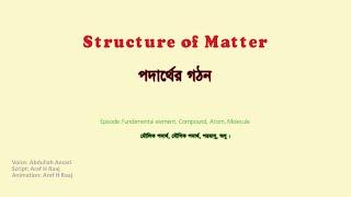 Structure of Matter (পদার্থের গঠন)