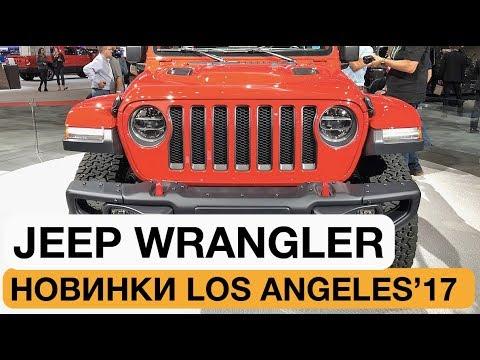УАЗ, учись – новый Jeep Wrangler // Лос-Анджелес 2017