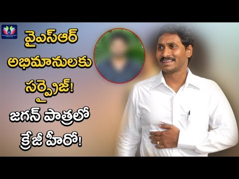 Tollywood Crazy Hero Playing The Role Of Jagan || Latest Movie Updates || TFC Films & Film News