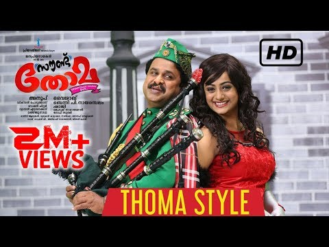 Sound Thoma Malayalam Movie Official Song - Thoma Style (hd) video