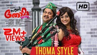 Track - Sound Thoma Malayalam Movie Official Song - Thoma Style (HD)