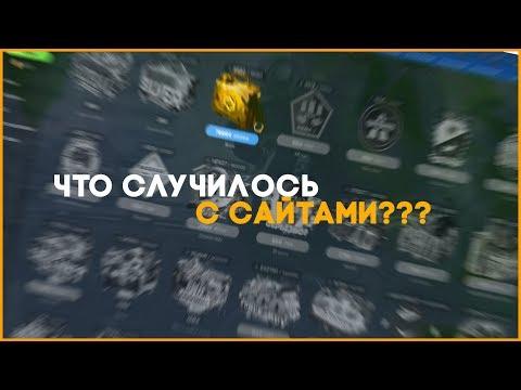 ЧТО БУДЕТ С САЙТАМИ ПО КС:ГО ?????