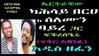 Ethiopia /Eritrea : ኤርትራዊው  ካሕሳይ በርሀ  ከ ሰለሙን  ባይረ ጋር  ፍቕሪስዒሩ  (ፍቅር አሸነፈ)  አዲስ ዘፈን