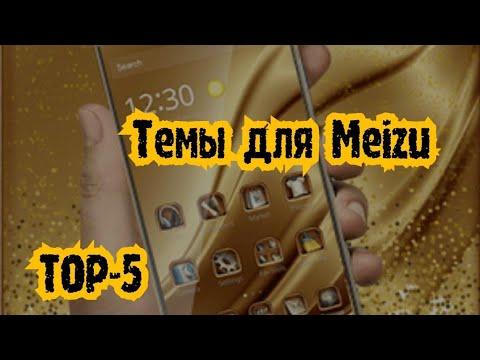 Meizu новые темы на твой смартфон