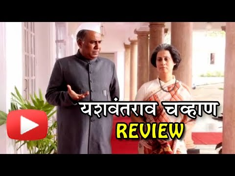 Yashwantrao Chavan Bakhar Eka Vadalachi - Marathi #MovieReview - Nana Patekar, Ashok Lokhande. Check out the movie review of new Marathi movie Yashwantrao Ch...