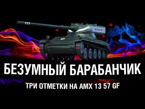 8 СНАРЯДОВ ЗА 7 СЕКУНД   ТРИ ОТМЕТКИ НА AMX 13 57 GF