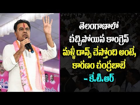 KTR's comments on Congress-TDP Alliance||'CBN reviving Congress' says KTR||#ChetanaMedia