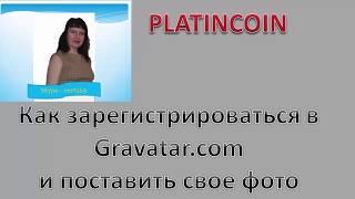 Platincoin. Как зарегистрироваться в Gravatar .com и поставить свое фото
