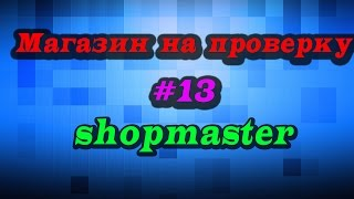 Магазин На Проверку #13. shopmaster.lequeshop . CS:GO за 150 рублей! ШОК!