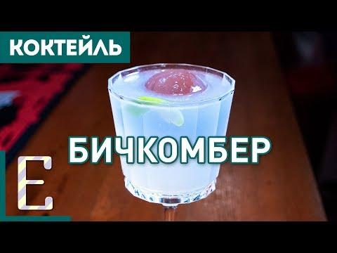 Коктейль Бичкомбер