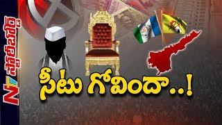 జంప్ జిలానీలతో పార్టీల కష్టాలు.. అభ్యర్థుల ఎంపికకు అధినేతల ఎత్తుగడలు ఎలా ఉంటాయి..? | SB | NTV