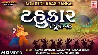 download lagu ટહુકાર : Tahukar : Nonstop Gujarati Raas Garba  gratis