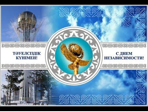 Ролик о Независимости Республики Казахстан