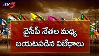 కావాలి వైసీపీలో నేతల మధ్య విభేదాలు! | Election Heat: Ticket Fights in Nellore Dist | #YCPvsTDP | TV5
