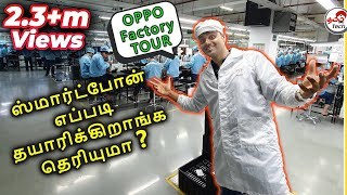 (தமிழ்) How Smartphones Are Made - OPPO Factory Tour | Step By Step Process !