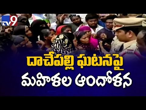 Minor Rape : Women hold protest before Dachepalli Police Station - TV9