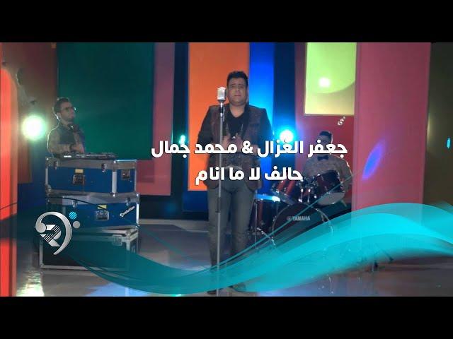 جعفر الغزال - محمد جمال - حالف لا ما انام / Video Clip