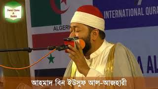 Qari ahmad bin Yousuf al ajhari || Khulna alia || By Abdul Wahed ||