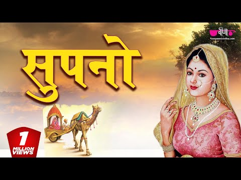 Supno - Rajasthani Traditional (marwari) Video Songs video