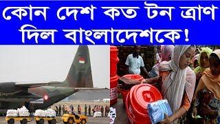রোহিঙ্গাদের জন্য কোন দেশ কত টন ত্রাণ দিল বাংলাদেশকে-Relief for Rohingya refugees