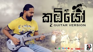 Koobiyo Theme Song | Guitar Version | Suran Jayasinghe