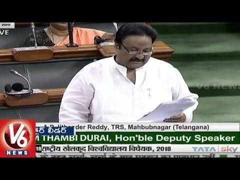 TRS MP Jithender Reddy Speaks On National Sports University Bill In Lok Sabha | V6 News