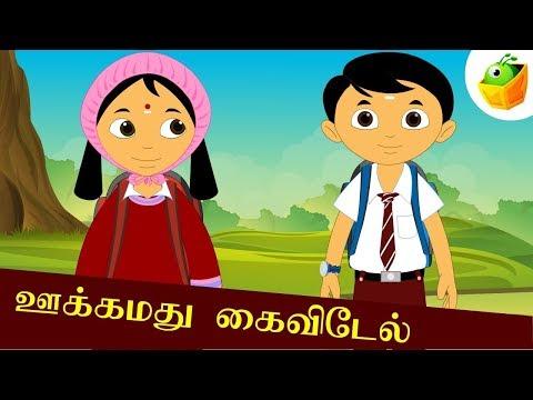 Ukkammadu Kaivedel -  Animated Cartoon Story