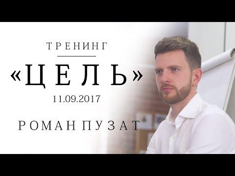 ЭКСПЕРИМЕНТАЛЬНЫЙ ТРЕНИНГ «ЦЕЛЬ», МОСКВА 11 СЕНТЯБРЯ 2017 - РОМАН ПУЗАТ