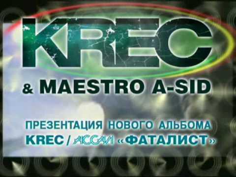 Рецепты Доброй Грусти Krec Feat. Maestro A-Sid скачать в формате mp3 беспл