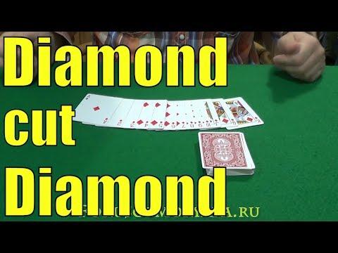 Хитрый Фокус Марло Diamond Cut Diamond - Фокусы с Картами для Профессионалов Обучение #фокусы