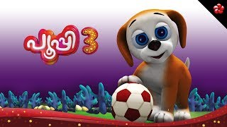 PUPI3 ♥ New malayalam cartoon in full HD★Pupy best malayalam cartoon for children