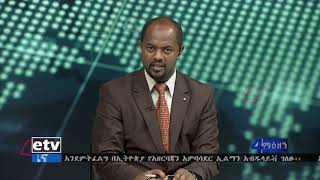 Addis ababa city administration says OLF welcome ceremoney is ready -- EBC