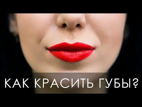 Как правильно красить губы  [Настоящая Женщина]