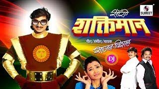 download lagu Sorry Shaktimaan Dj - Marathi Song - Sumeet gratis