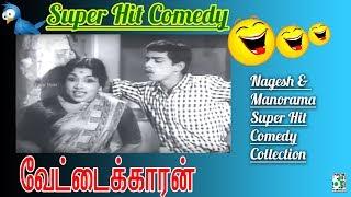 Vettaikaran Nagesh comedy   Manorama   classical comedy