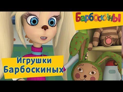 Барбоскины 🚖 Игрушки Барбоскиных  🚘 Сборник мультфильмов