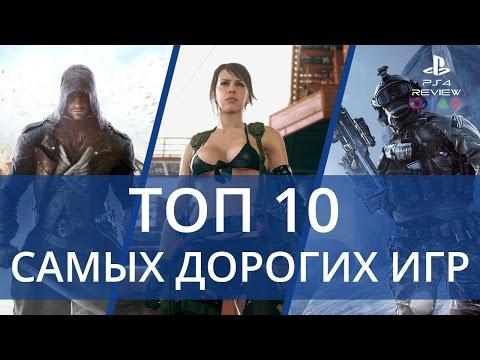 Топ 10 самых дорогих игр на PS 4