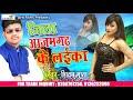 Lagu Shivam Gupta - जिला आजमगढ़ के लईका - Ratiya Saiya Ke Chatak Gail - Bhojpuri Hit Songs 2018