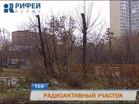 Власти ищут причину превышения уровня радиации в центре Перми