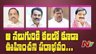 తెలంగాణలో ఎన్నికల్లో ఓటమి పాలైన నలుగురు  టీఆర్ఎస్ మంత్రులు | NTV