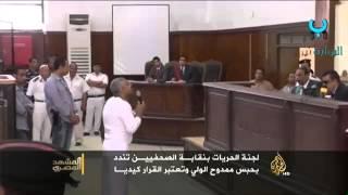 هيئات ومنظمات صحفية تندد بحبس نقيب الصحفيين المصريين السابق
