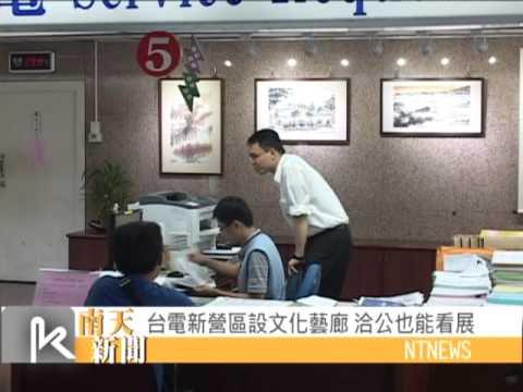 台電新營區營業處『文化藝廊』開幕典禮