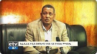 Ethiopia :  የፌደራል ፖሊስ ኮሚሽን ኮሚሽነር ጀነራል ዘይኑ ጀማል የሰጡት መግለጫ