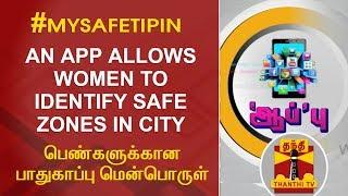 #MySafetiPin, An App allows women to Identify Safe Zones in City   Inaiya Thalaimurai   Thanthi TV