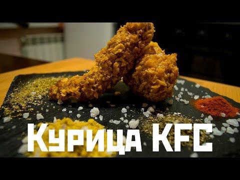 Курица KFC или идеальный набор специй