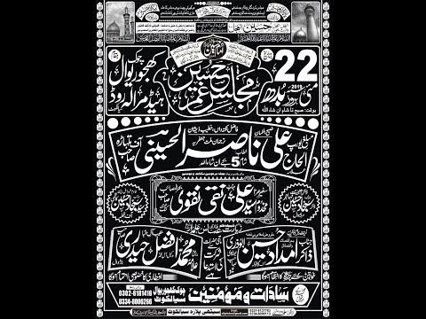 Live Majlis e aza  | 22 may 2019   | Chowk Khajoriwal Head marala Road Sialkot